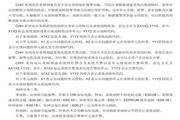 英威腾CHH100-0315-06型高压变频器说明书