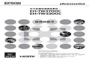 爱普生 EH-TW3300C投影机 使用说明书