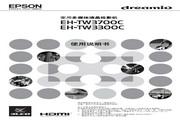 爱普生 EH-TW3700C投影机 使用说明书