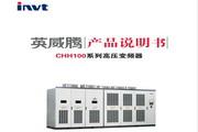 英威腾CHH100-0280-06型高压变频器说明书