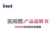 英威腾CHH100-185-06型高压变频器说明书