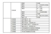 英威腾INVT-G9-300T6型通用变频器说明书