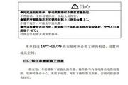 英威腾INVT-G9-045T2型通用变频器说明书
