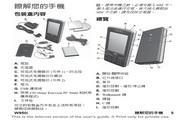 索爱 W950i手机 说明书