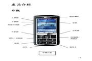 声宝 GK-9200型手机 说明书