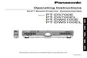 松下 PT-DW5100EL投影机 英文使用说明书