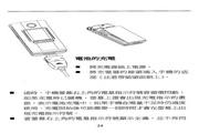 声宝 GK-606型手机 说明书