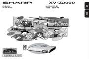 夏普 XV-Z2000投影机 使用说明书