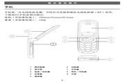 迪比特 D5手机 说明书
