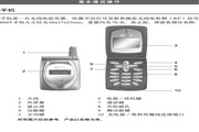 迪比特 6669手机 说明书
