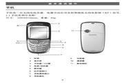 迪比特 J1手机 说明书