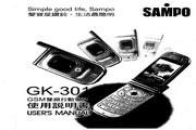 声宝 GK-301型手机 说明书