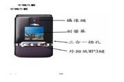 声宝 GK-6100型手机 说明书
