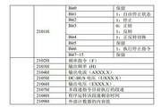英威腾INVT-G9-037T2型通用变频器说明书