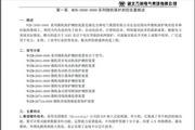 万洲WZB-2611-3000微机母线绝缘监察保护装置使用说明书