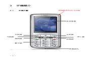 声宝 GK-838型手机 说明书