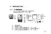 声宝 GK-607型手机 说明书