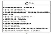 英威腾INVT-G9-7R5T2型通用变频器说明书