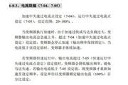 英威腾INVT-G9-5R5T2型通用变频器说明书