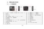 声宝 GK-9100型手机 说明书