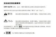 英威腾INVT-G9-2R2T2型通用变频器说明书
