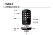 海尔 HE-N720E说手机 使用说明书