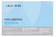 海尔 HW-U80WG手机 使用说明书