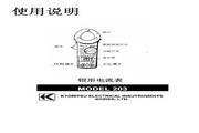 KYORITSU MODEL203数字钳形表 使用说明