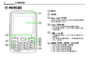 BenQ-Siemens T60手机 使用说明书