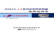顶松 DS822-L9皮带秤控制器 使用说明书
