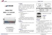 顶松 DS822-TR2C隔离型4-20mA电流变送器 使用说明书