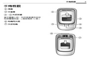 BenQ-Siemens SF71手机 使用说明书
