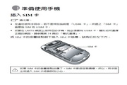 BenQ-Siemens EF91手机 使用说明书