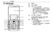 BenQ-Siemens E53手机 使用说明书