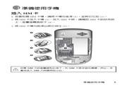 BenQ-Siemens CF61手机 使用说明书
