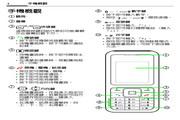 BenQ-Siemens C30手机 使用说明书