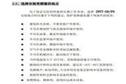 英威腾INVT-G9-220T4型通用变频器说明书
