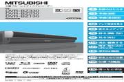 三菱 DVR-BZ330蓝光DVR 説明書