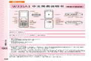 三洋 W32SA II手机 使用说明书