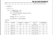 万洲WBB-6-900Y高压无功功率补偿柜使用说明书