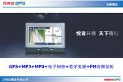 万利达PG-4306 GPS导航设备使用说明书