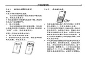 中兴ZTE K70手机 使用说明书