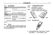 中兴ZTE A12+手机 使用说明书