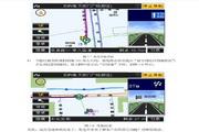 道道通NB-41 GPS导航设备使用说明书