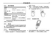 中兴ZTE A16手机 使用说明书
