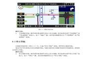 道道通NQ-41M GPS导航设备使用说明书