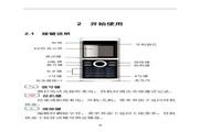 中兴ZTE C170手机 使用说明书