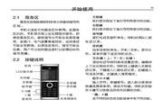 中兴ZTE V16手机 使用说明书