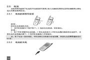 中兴ZTE V280手机 使用说明书