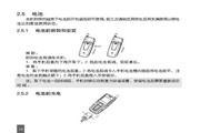 中兴ZTE V290手机 使用说明书